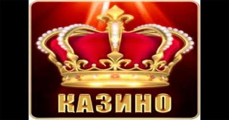 Казино корона для везунчиков и тех, кто верит в себя